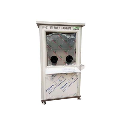 LB-3315单人移动式核酸隔离箱