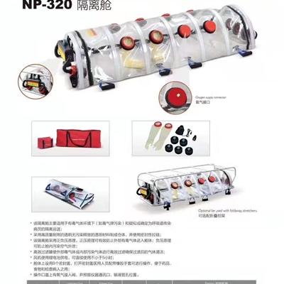 江苏日新医疗NP-320隔离舱