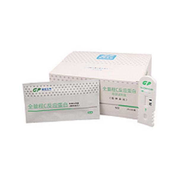 全量程C反应蛋白检测试剂盒